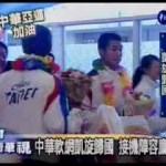 DOHA2006 台湾報道