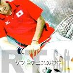 長江光一のバックハンド THE ART OF SOFT TENNIS ソフトテニスの技法