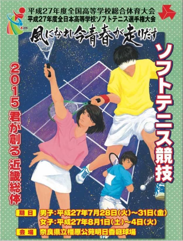 ソフトテニス競技公式ポスター