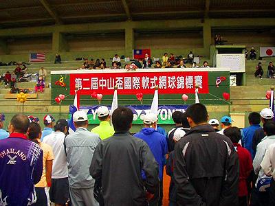 開会式。中興網球場。この2005年のみエリートクラスのトーナメントは中山公園(台中公園)コートに移動して行われた。
