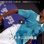 特集 2015世界選手権代表の技術『台灣代表 林聖發のネットプレー』