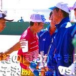 千葉県 vs. 和歌山県 2015紀の国わかやま国体成年男子決勝戦