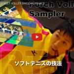 Porch Volley Sampler STREET VOLLEY SHIOZAKI Hiroki ポーチボレーサンプラー 右ストレート