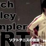 ポーチボレーサンプラー —右ストレート— 塩嵜 Porch Volley Sampler STREET VOLLEY SHIOZAKI Hiroki [ver2]