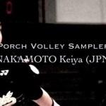 右ストレートのポーチボレー 中本圭哉 Porch Volley Sampler NAKAMOTO Keiya