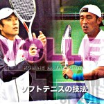 VOLLEY VOLLEY!!『小峯秋二、高川経生によるボレーボレー』  The Art of Soft tennis