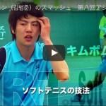 第八回アジア選手権代表の技術 The Art of Soft Tennis  2014年アジア競技大会三冠王キムボムジュン(韓国 ムンギョン)のスマッシュ。