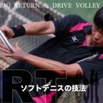 バックハンドリターンからのドライブボレー 上松俊貴(日本) 第八回アジア選手権代表の技術 The Art of Soft Tennis
