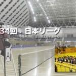 日本リーグ速報  12月16日(金)~18日(日) 豊田市 スカイホール豊田