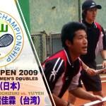 """于右豪・葉佳霖 vs. 松口・望月 """"TAIWAN OPEN 2009"""" YU / YEH (TPE) vs.MATSUGUCHI / MOCHIZUKI(JPN)"""