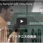 Porch Volley Sampler LEE Chia Hung ポーチボレーサンプラー『史上最強のサウスポー李佳鴻のクロスポーチ』