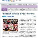 神戸新聞 『東芝姫路森原、深沢が引退 女子軟式テニス界けん引』