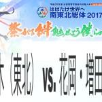 北野・鈴木(東北)vs 花岡・増田(高田商) インターハイ2017男子個人準々決勝