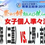 竹田・久保(三重) vs 上野・吉田(昇陽) インターハイ2017 女子個人準々決勝