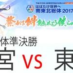 上宮 vs 東北 インターハイ2017 男子団体戦準決勝