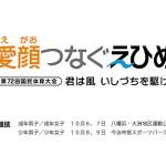 千葉が2年ぶり3度目  愛媛国体成年女子(10月6、7日)八幡浜・大洲地区運動公園テニスコート