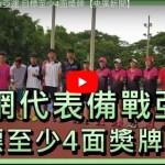 目標は金1銀1銅2 2018アジア競技大会に臨む台湾チーム