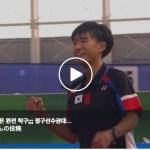 第三回世界ジュニア選手権 U18男子シングルス決勝 高倉(日本)vs.チェ・ジョンナク(韓国)より(スポーツ専門チャンネルSPOTVによるダイジェスト