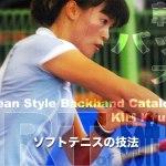 キムキョンリョンのバックハンド 韓流バック大全 —- ソフトテニスの技法