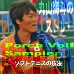 猛々しくも美しい — 丸山海斗のバックボレー  ポーチボレーサンプラー [Porch Volley Sampler]