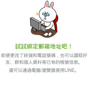 LINE e-mail