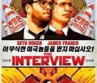 Corea del Norte está en contra de la nueva película de James Franco y Seth Rogen