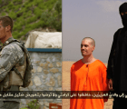 Yihadistas utilizan técnica de tortura que usó la CIA después de atentados del 9/11