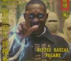"""Dizzee Rascal es un maestro de kung fu en el divertido video de """"Pagans"""""""