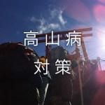 【富士登山】高山病にならないために初心者が押さえておく対策・対処法