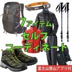 2016年7月中旬 富士登山 [3日前プラン]はじめての富士山登山セット 選べるコーディネート(メンズ) ご利用レポート