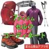 2017年7月上旬 富士登山 [靴不要プラン]はじめての富士山登山セット 選べるコーディネート(レディース) ご利用レポート