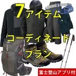 2017年8月上旬 富士登山 はじめての富士登山セットライト選べるコーディネート(メンズ)ご利用レポート
