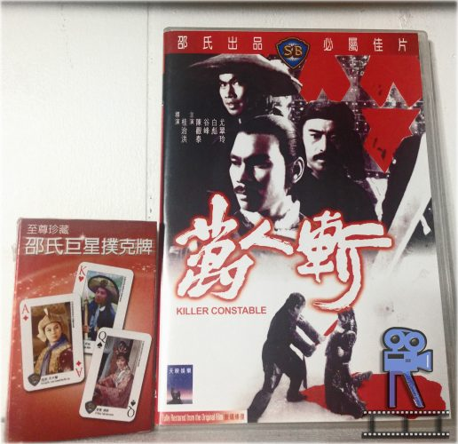 Review: Killer Constable (Shaw Brothers)