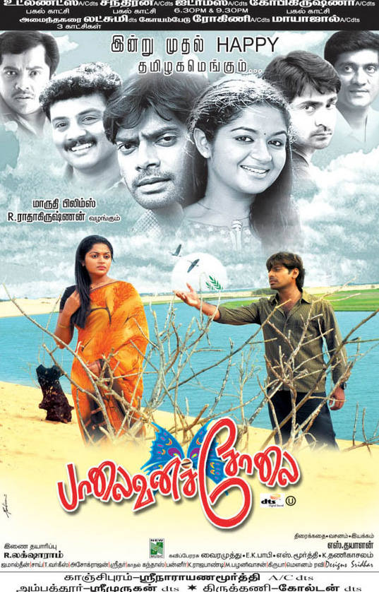 plaivana cholai 6 movie releases this Friday