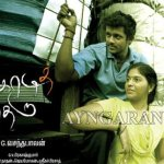 Angadi Theru Movie review