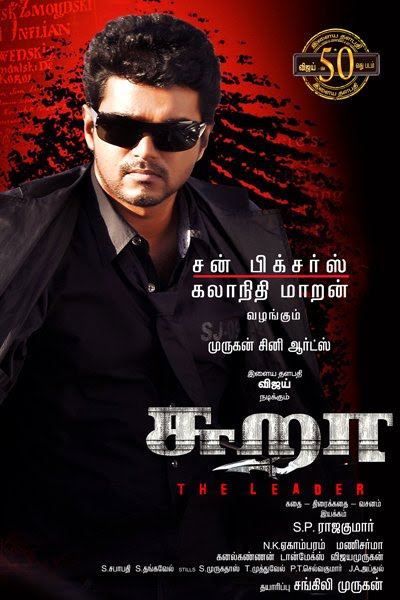 sura 1 Vijay Sura Movie Official Posters