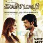 Kanimozhi_Songs_Download