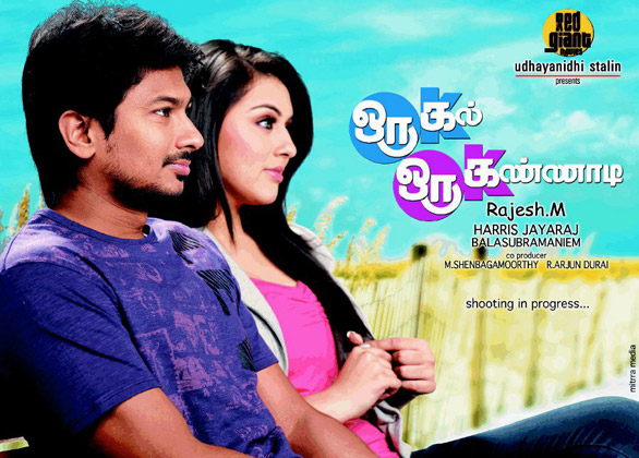 okok tamil movie oru kal oru kannadi movie posters stills 02 Udhayanidhi Stalin tense on the eve of release of OKOK