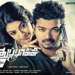 Thuppaki audio by September