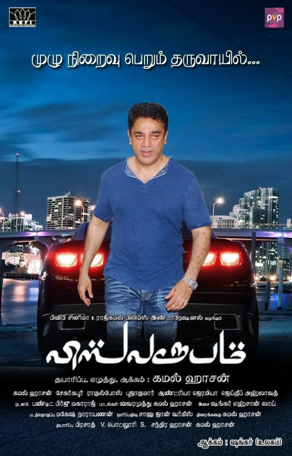Viswaroopam Poster 2 586x916 Vishwaroopam trailer to be Out