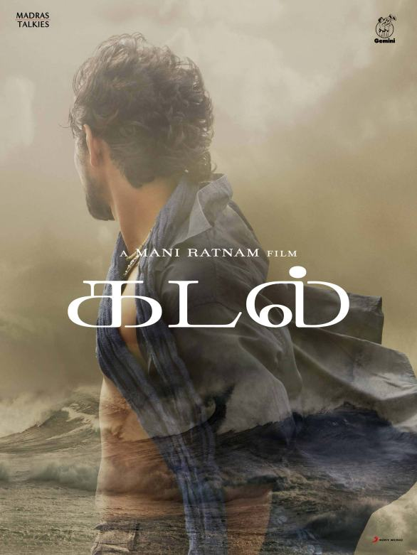 Kadal Tamil Poster for FB 586x781 Kadal first look is out!