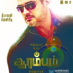 Ajith's Arambam Equals Superstar Enthiran record