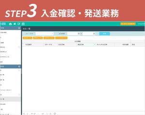 STEP3 入金確認・発送管理画面