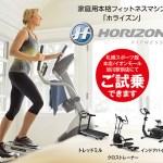horizon_fitness_390