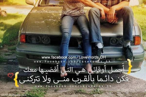 كلمات حب رومانسية جميلة , صور مكتوب عليها كلام حب وعتاب 2015 2015_1410143608_447.