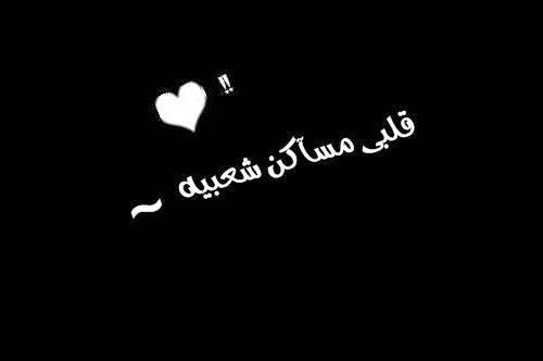 صور غلاف للفيس بوك 2015 , أغلفة متنوعة اسلامية رومانسية حب حزينة مضحكة شباب بنات دينية مكتوب عليها 2015_1416352988_589.