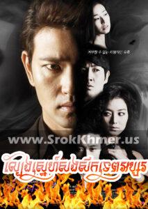 Lbeng Sne Sangsoek Tep Apsar - Temptation of an Angel