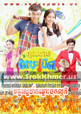 Mun Sne Kamlah Bok Lhong, Khmer Movie, khmer thai drama, Kolabkhmer, movie-khmer, video4khmer, Phumikhmer, Khmotion, khmeravenue, khmersearch, merlkon