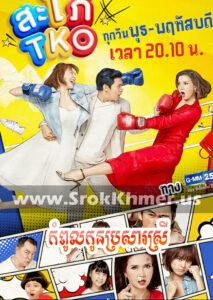 Kampoul Kon Prasar Srey, Khmer Movie, Kolabkhmer, video4khmer, Phumikhmer, Khmotion Best