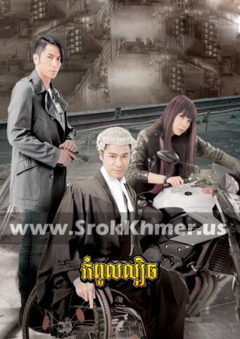 Kampoul Lbech, Khmer Movie, Chinese Drama, Kolabkhmer, video4khmer, Phumikhmer, khmeravenue, film2us, movie2kh